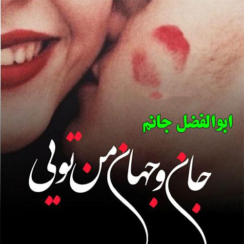 عکس نوشته با اسم ابوالفضل