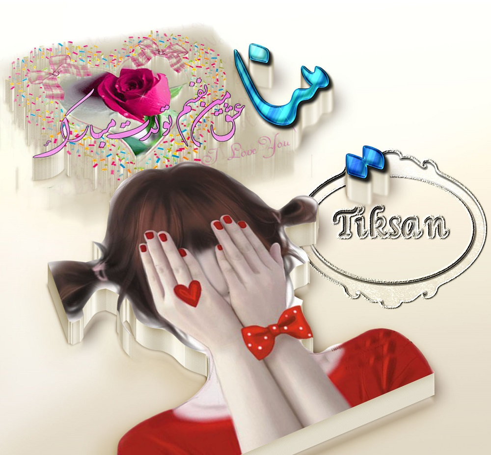 نتیجه تصویری برای عکس نوشته اسم مینا