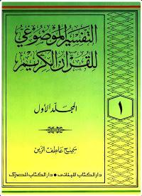 آشنایی با «التفسیر الموضوعی للقرآن الکریم» سمیح عاطف الزین