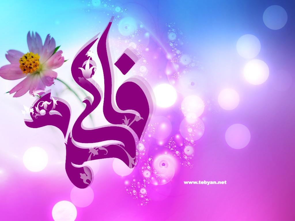 متن تبریک تولد حضرت فاطمه زهرا (س)