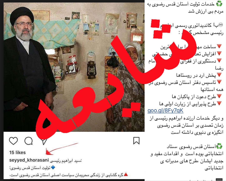 توزیع آرد و خدمات آستان قدس به مستمندان و محرومان با هدف انتخابات بود !!