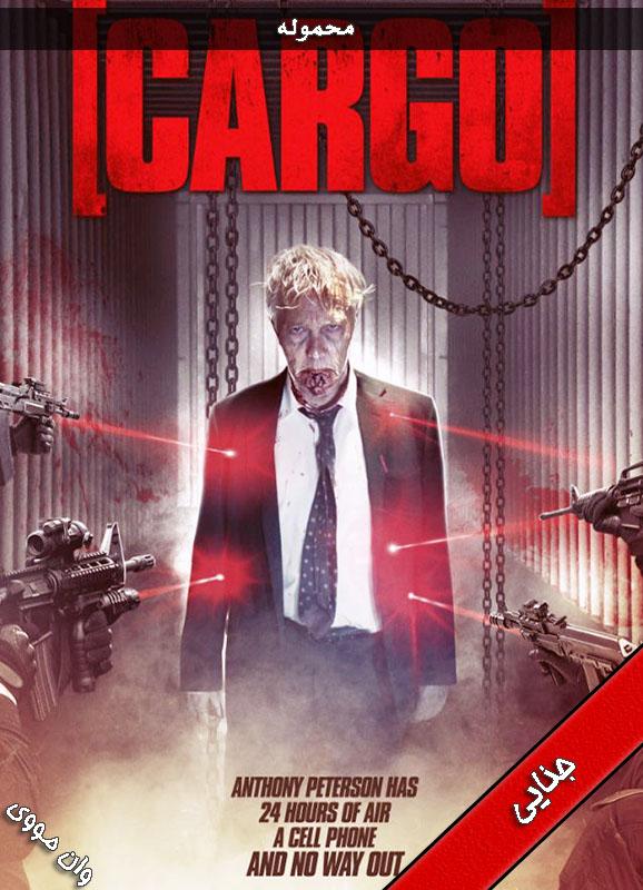 دانلود فیلم Cargo 2018 زیرنویس دوبله