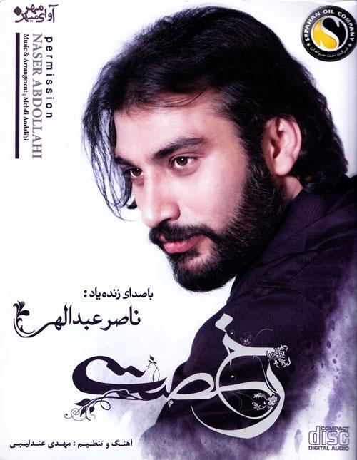 دانلود تک آهنگ ناصر عبداللهی