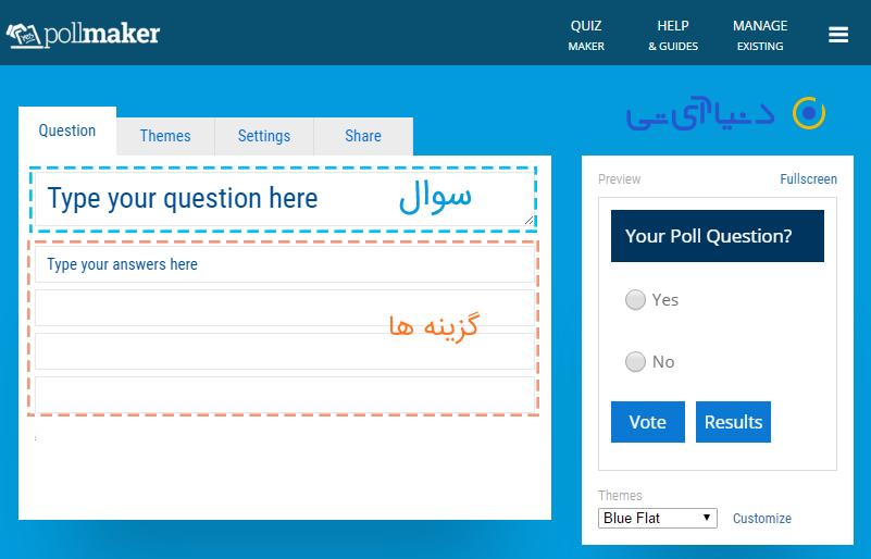 آموزش قرار دادن نظرسنجی در وبلاگ های بلاگ بیان