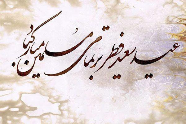 استوری عید فطر متن نوشته