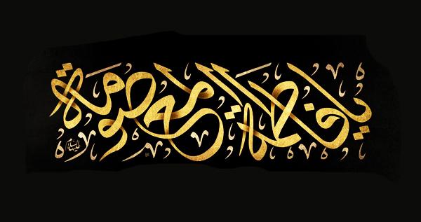 شهادت حضرت معصومه(س)1395شب دوم محمد دورکی