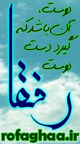 رفقا - به روز رسانی :  10:54 ع 95/9/15 عنوان آخرین نوشته : فاصله