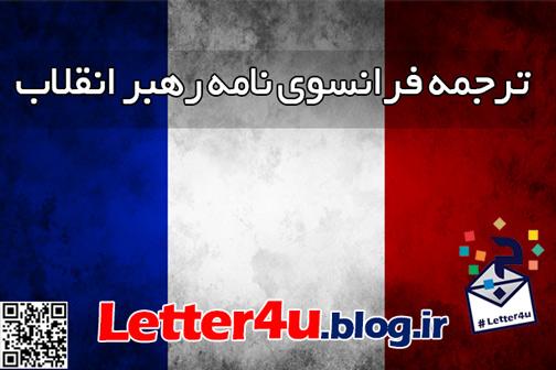 letter4u-france-text