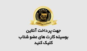 بانک اطلاعات اصناف درگاه پرداخت آنلاین