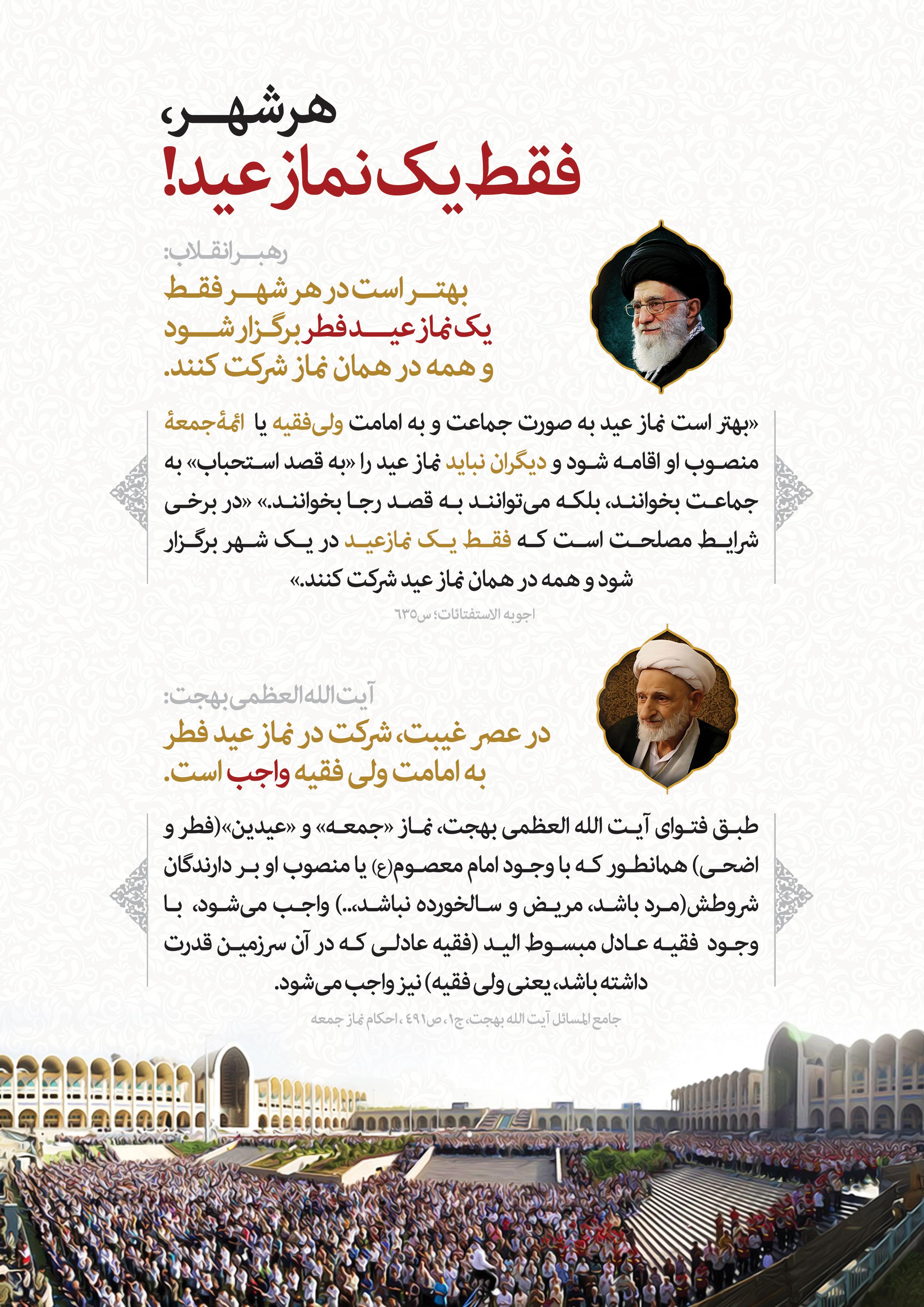 http://bayanbox.ir/view/6982686758039526475/Poster-HarShahrFaghatYekNamazEyd.jpg