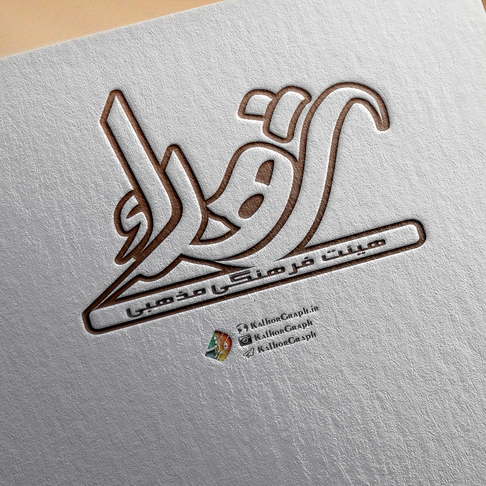 لوگو هیئت مذهبی فرهنگی شهدا :: کلهر گرافلوگو هیئت مذهبی فرهنگی شهدا