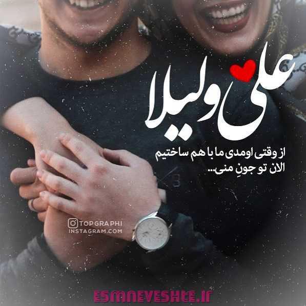 اسم دو نفره عاشقانه علی و لیلا