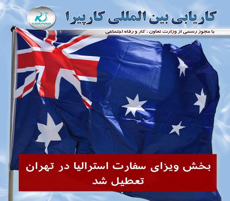 دولت استرالیا دفتر امور ویزایش در تهران را تعطیل کرد