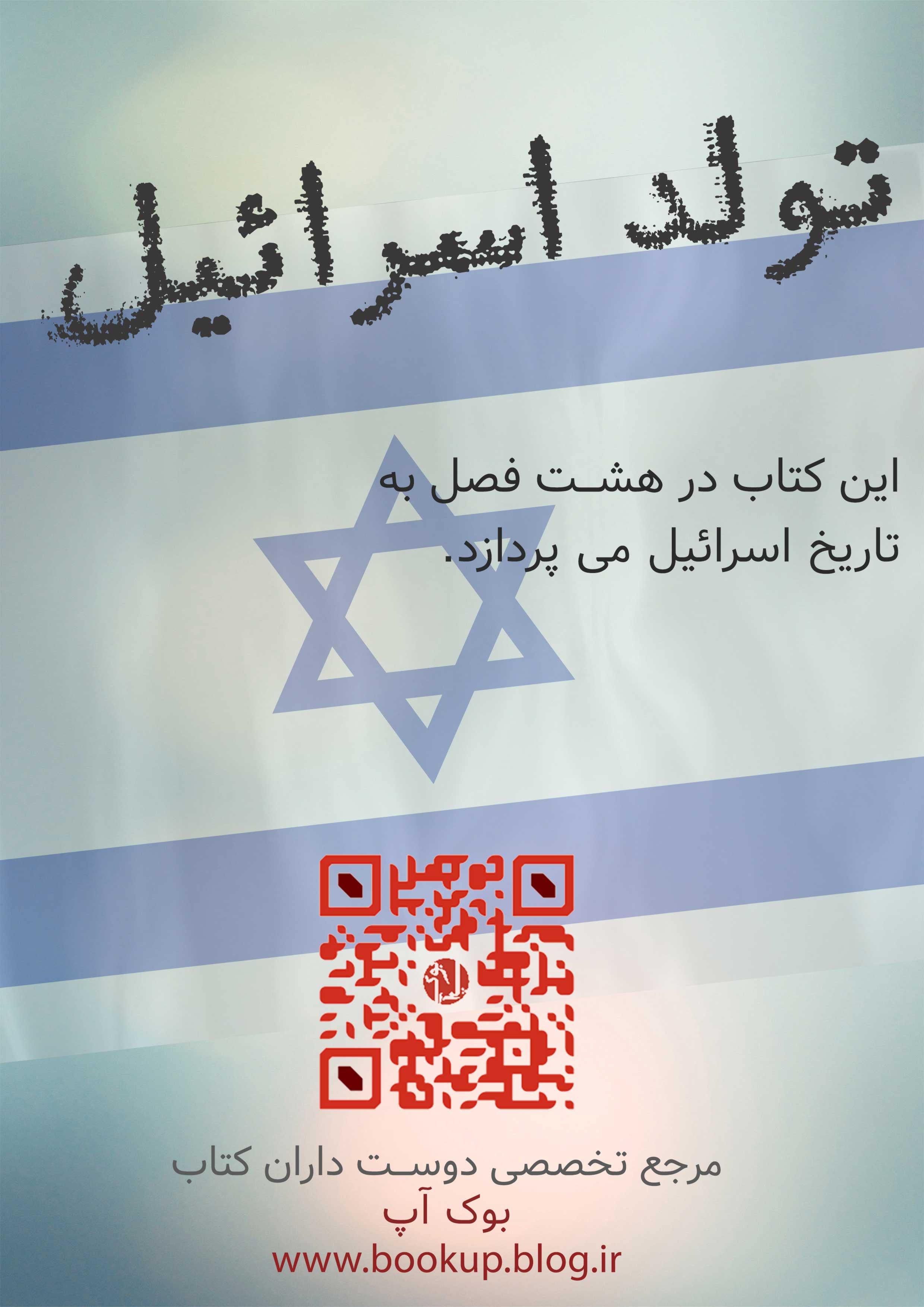 تولد اسرائیل