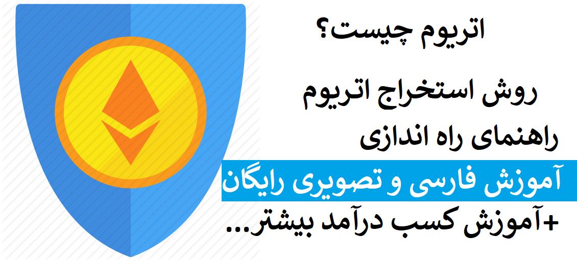 اتریوم چیست و روش استخراج اتریوم از یک سایت معتبر و قانونی در ایران و رش تبدیل آن به پول