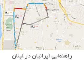 راهنمای ایرانیان در لبنان
