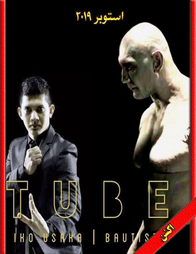 دانلود فیلم Stuber 2019 با زیرنویس و دوبله فارسی