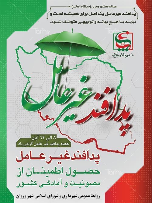 شهرداری وزوان :هفته پدافند غیر عامل گرامی باد