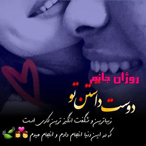 عکس نوشته برای اسم روژان