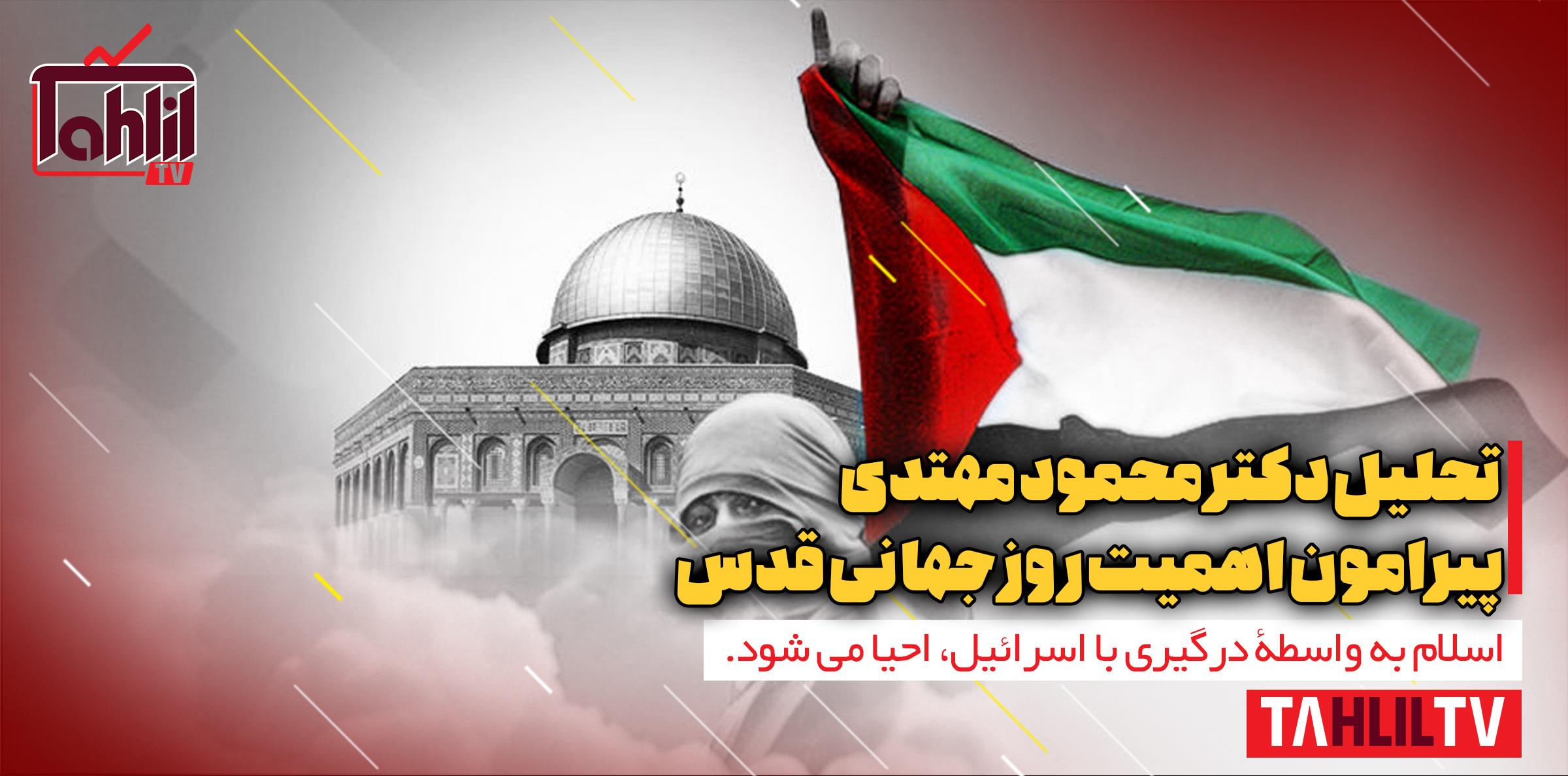 روز جهانی قدس، روز احیای اسلام