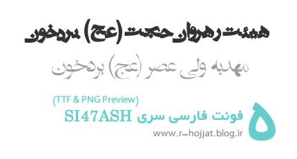 فونت های فارسی SI47ASH