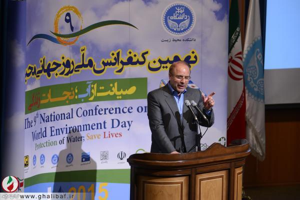 نهمین کنفرانس بین المللی محیط زیست