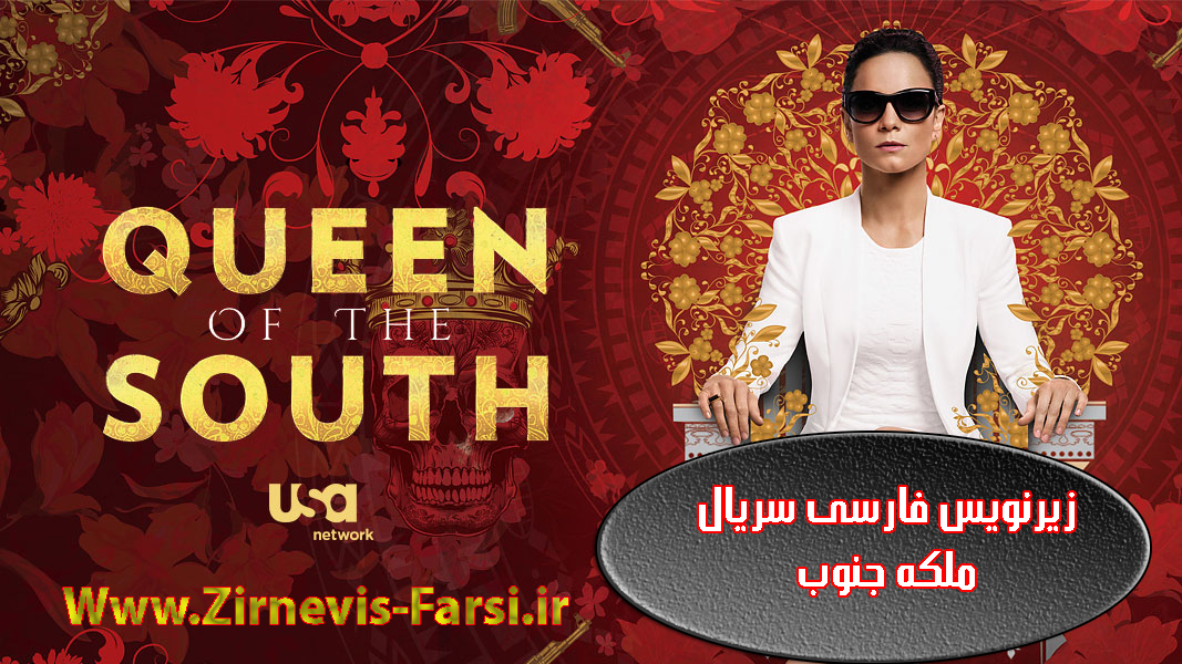زیرنویس Queen Of The South