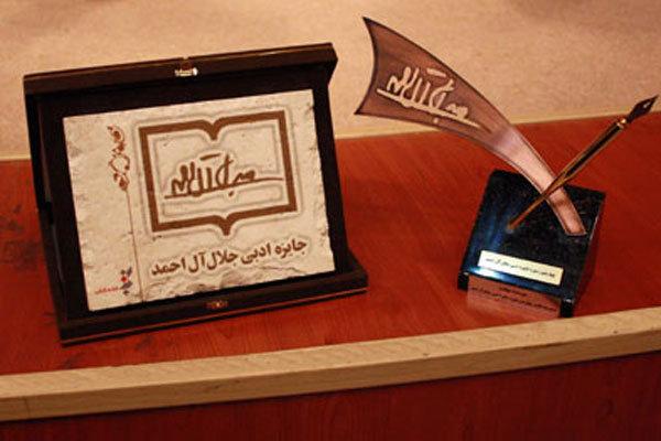 جایزه ادبی جلال