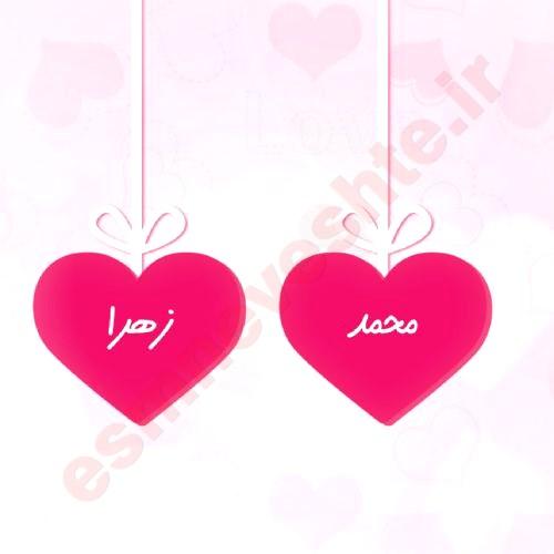 اسم دو نفره محمد و زهرا