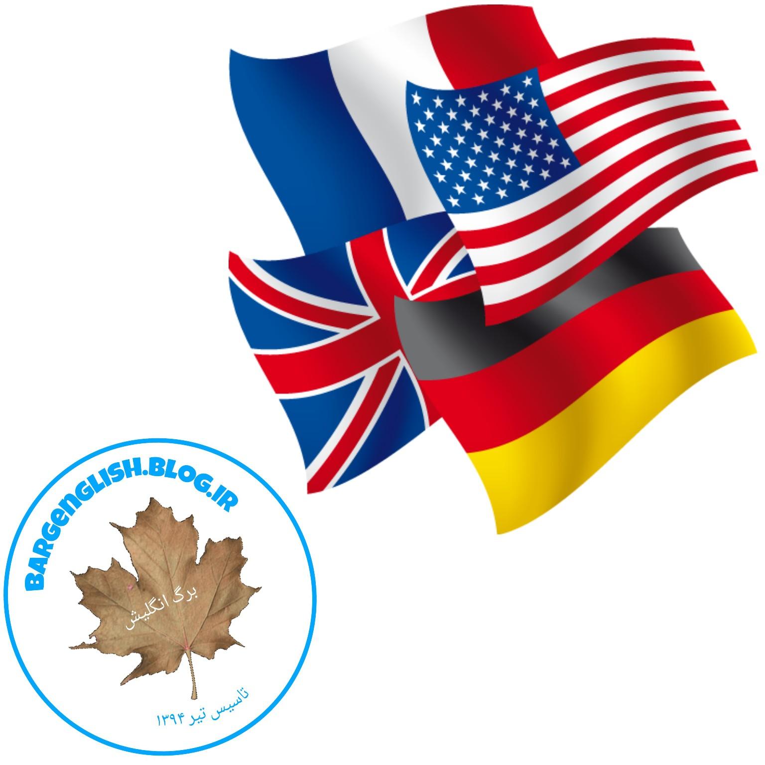 دانلود اموزش زبان به دو زبان دنیا کلمه سلام اپلیکیشن آموزش انگلیسی :: برگ انگلیش