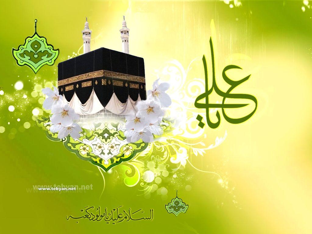 Image result for تصویر برای میلاد حضرت علی