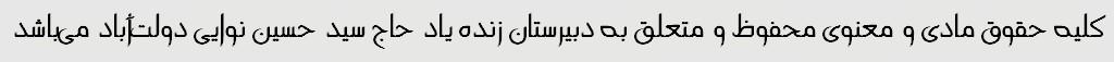 دبیرستان حاج سید حسین نوایی دولت آباد