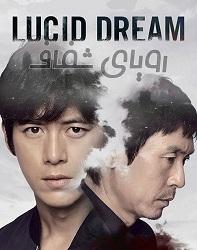 دانلود فیلم رویای شفاف Lucid Dream 2017 دوبله فارسی