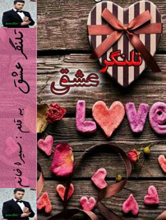دانلود رمان تلنگر عشق | اندروید apk ، آیفون pdf ، epub و موبایل