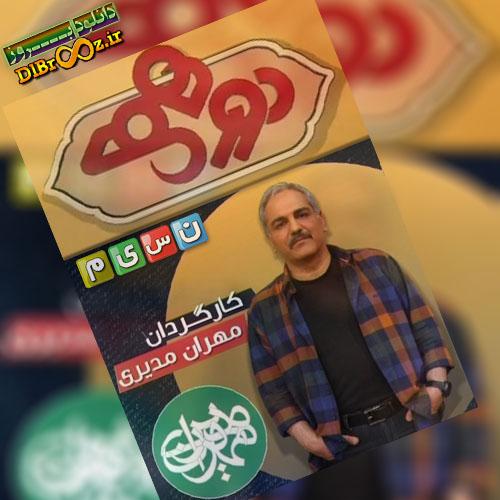 دانلود برنامه دورهمی 10 مهر 95 با حضور سعید عبدولی