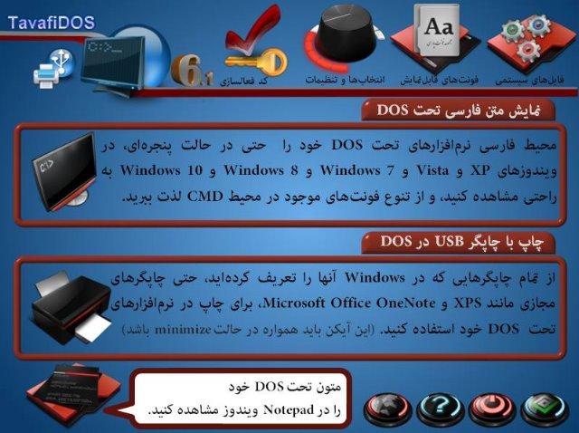 http://bayanbox.ir/view/7059192695090833076/tdoswin1.jpg