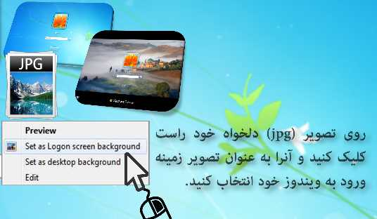http://bayanbox.ir/view/7064065716961902450/Set-as-Logon-screen-background-setup.jpg