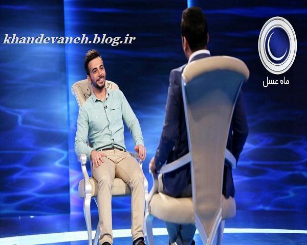دانلود قسمت پانزدهم ماه عسل 95 | 31 خرداد 95 | شایان هکر اینترنتی