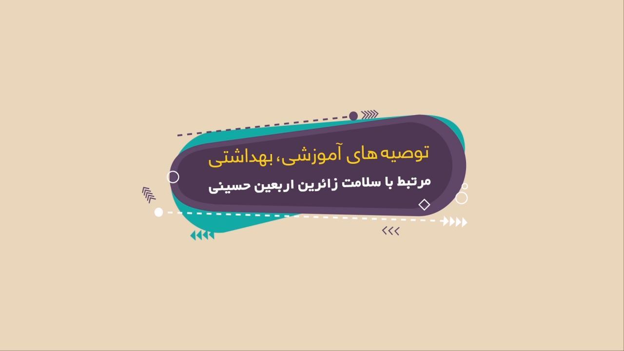 موشن گرافیک توصیههای آموزشی، بهداشتی مرتبط با سلامت زائرین اربعین حسینی