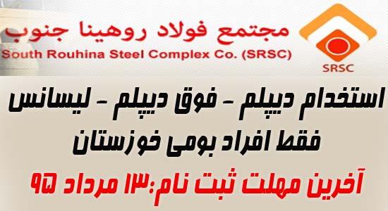 آگهی استخدام مجتمع فولاد روهینا جنوب