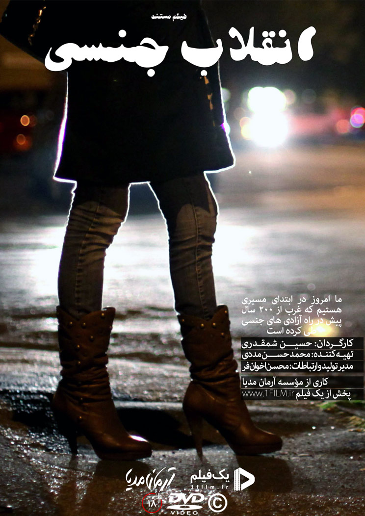 دانلود مستند انقلاب جنسی 1 رایگان