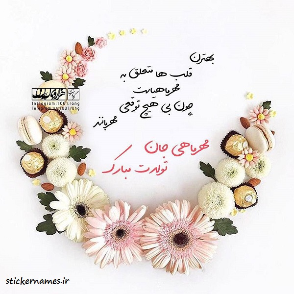 عکس تولد مهر ماهی مبارک