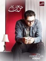 پیشواز ایرانسل فریدون آسرایی آلبوم عشق یعنی