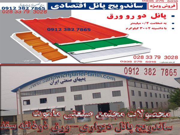 فروش ساندویچ پانل ماموت در خوزستان,اهوز نمایندگی پنل ساندویچ ماموت ...نصاب ساندویچ پانل سقفی ,پانل دیواری ,سردخانه ای