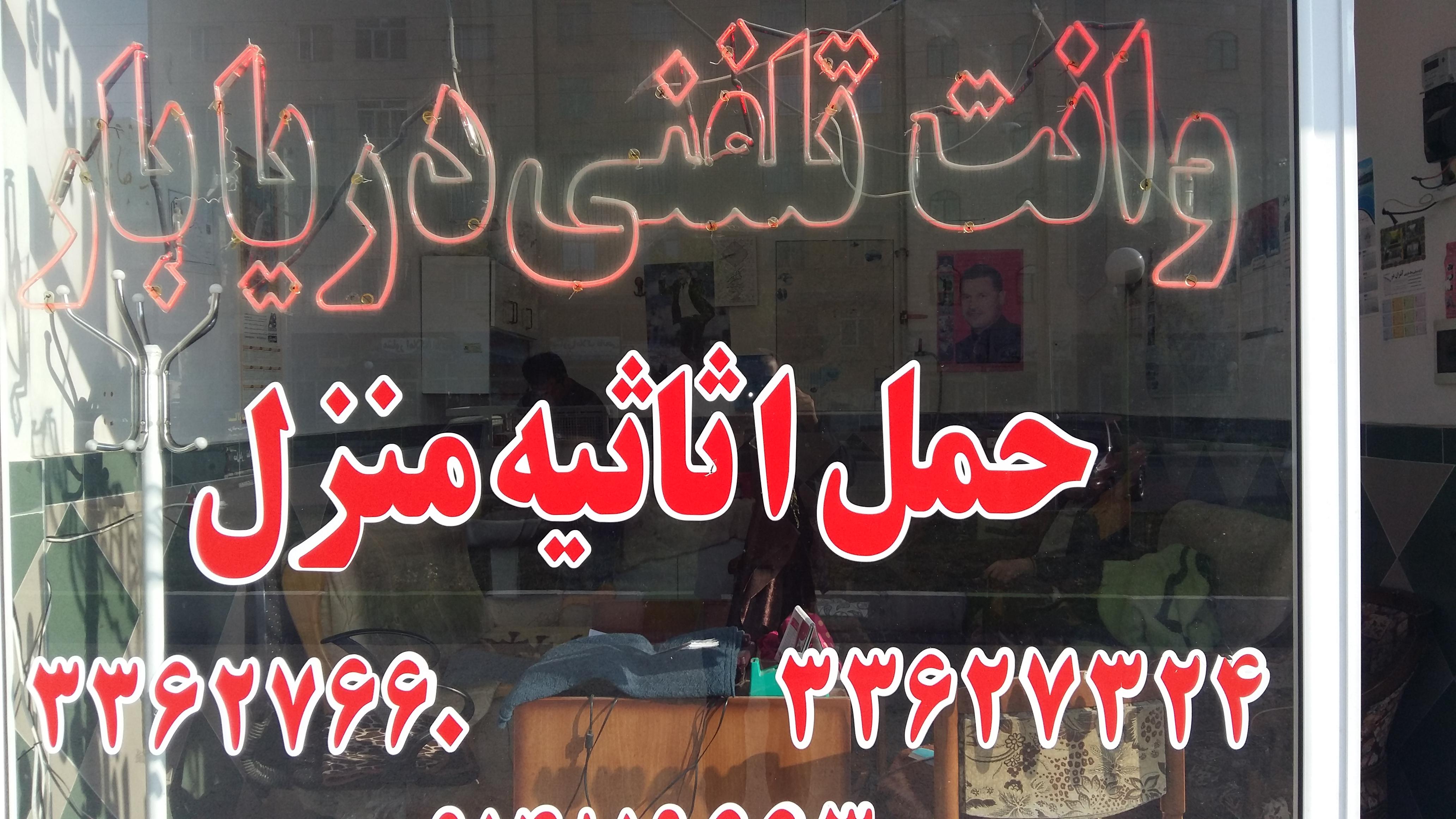 درآمد کار با نیسان یخچالدار تعداد 285 بسم الله