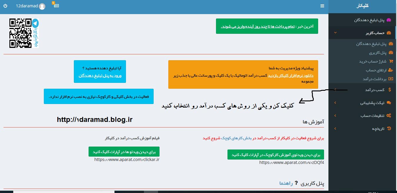 کسب درآمد ایرانی و واقعی کسب درآمد با لپ تاب