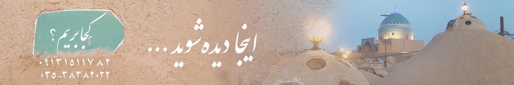 اماکن تاریخی یزد