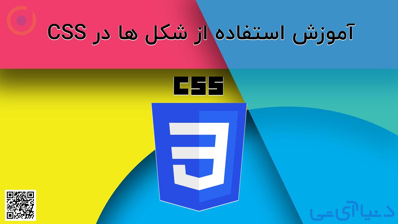 آموزش استفاده از شکل ها در CSS