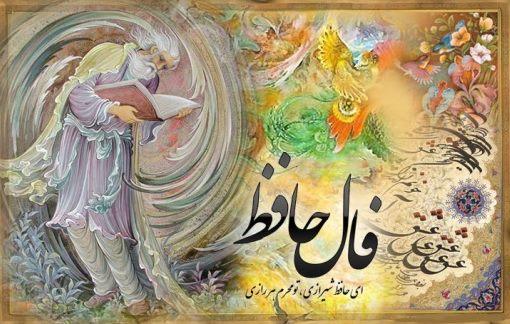 حضوری گر همی خواهی از او غافل مشو حافظ (فال حافظ)