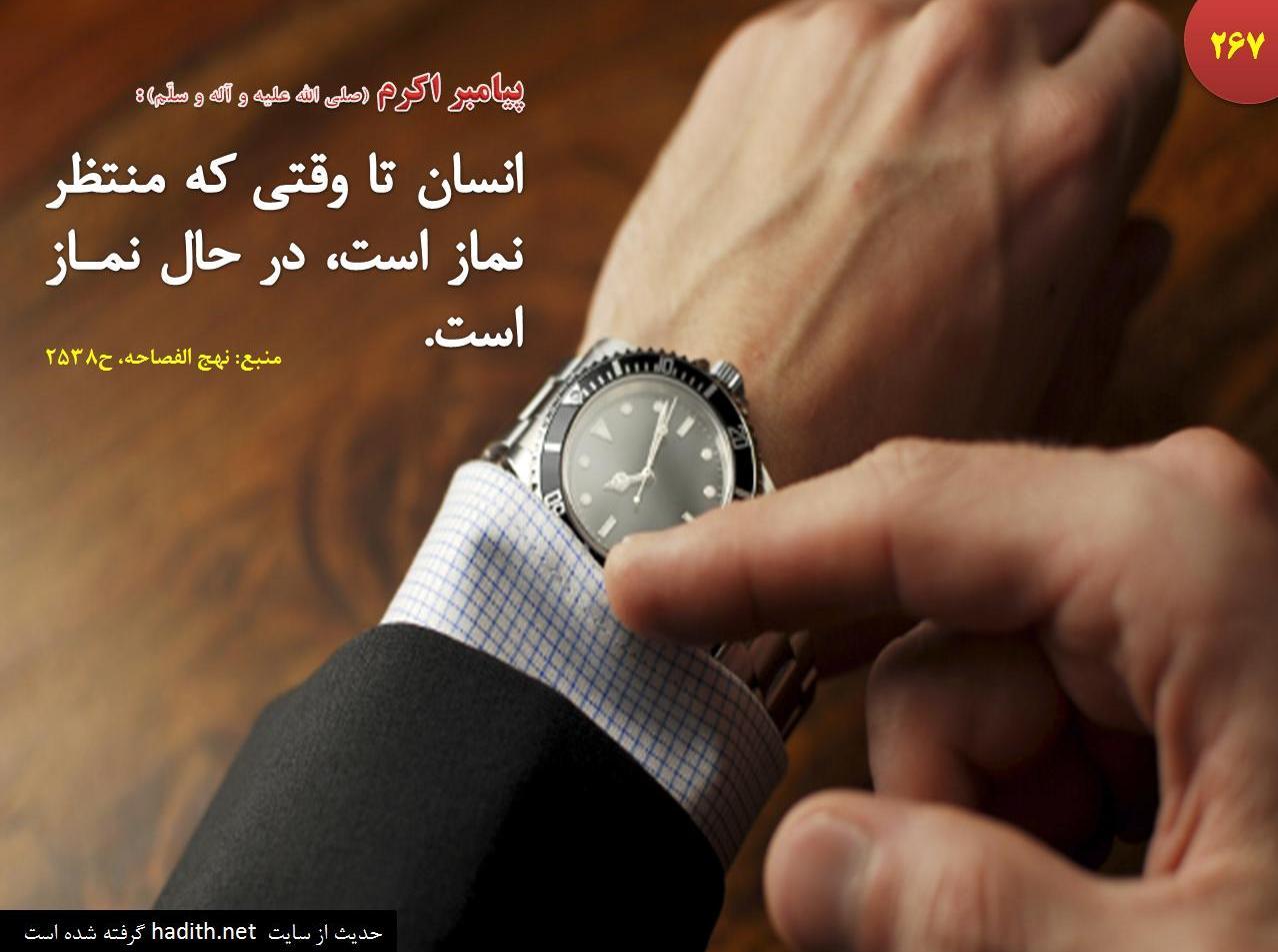 Image result for عکس نوشته ی نماز